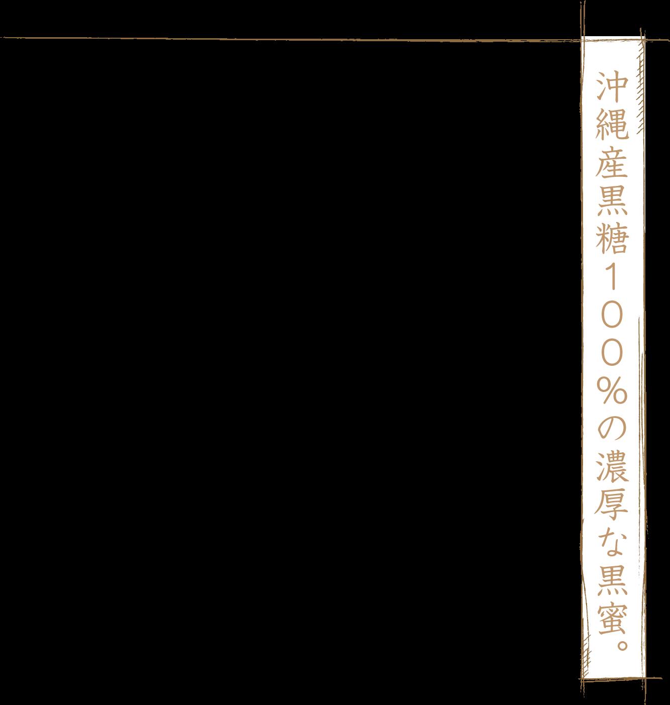 沖縄産黒糖100%の濃厚な黒蜜。