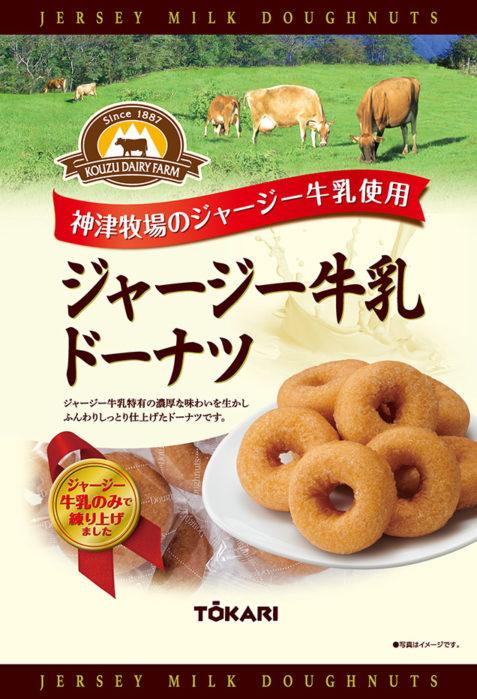 ジャージー牛乳ドーナツ
