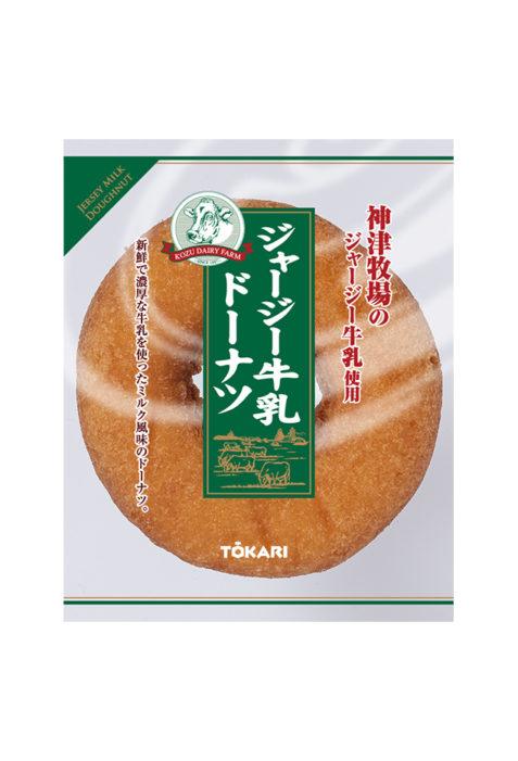 ジャージー牛乳ドーナツ(大型1個)