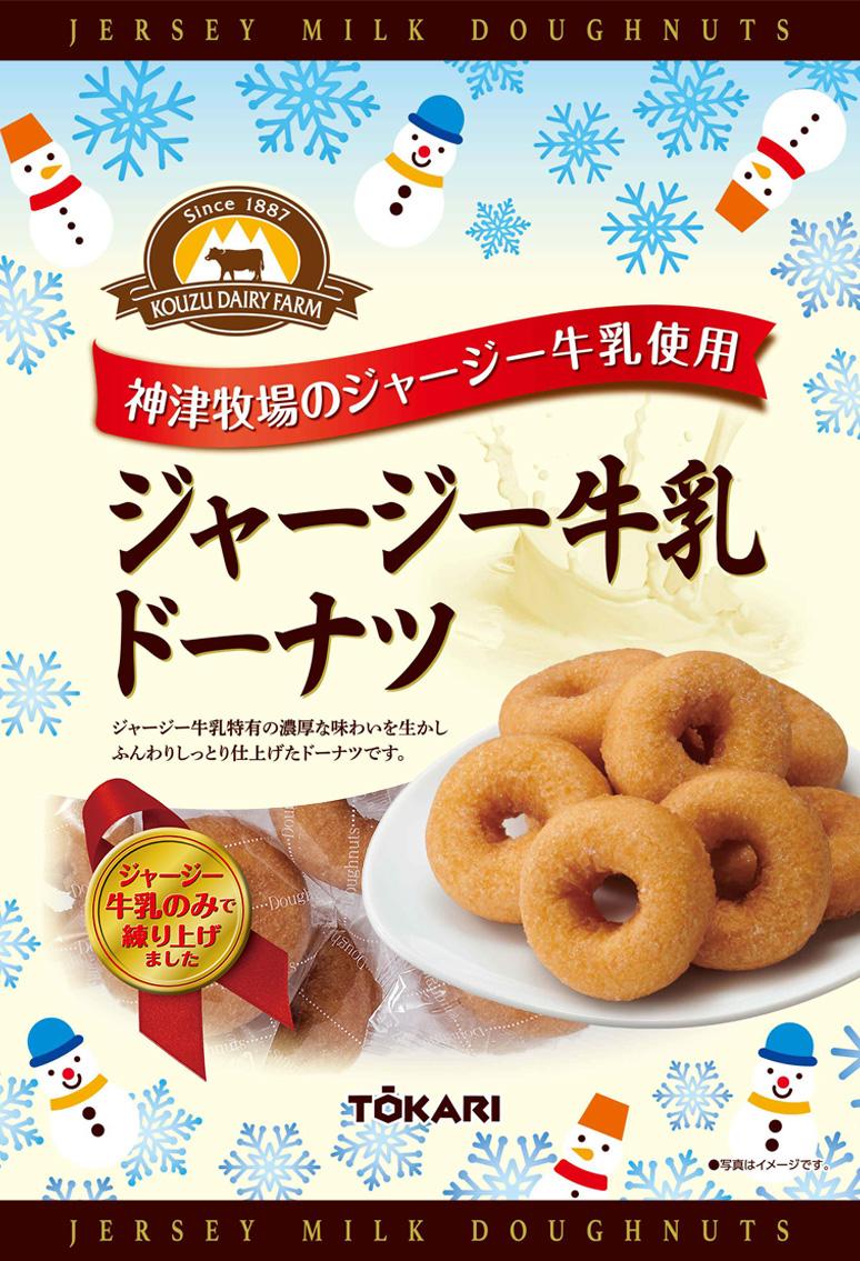 ジャージー牛乳ドーナツ冬バージョン