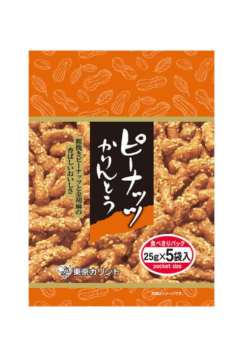 ピーナツかりんとう(25g×5P)