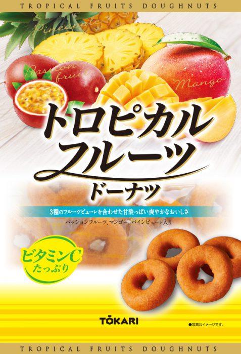 トロピカルフルーツドーナツ