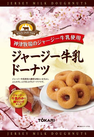 ジャージー牛乳ドーナツ2021春PKG