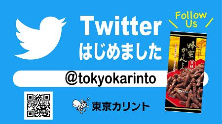 東京カリントはツイッターを始めました