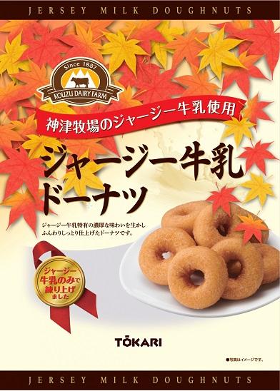 ジャージー牛乳ドーナツ2021年秋パッケージ