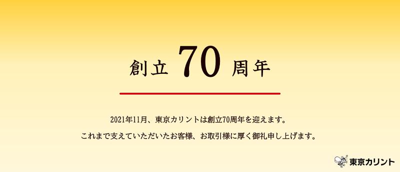 東京カリントは創立70周年を迎えます