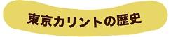 東京カリントの歴史