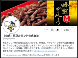 公式Twitter画面